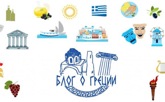 Блог о Греции