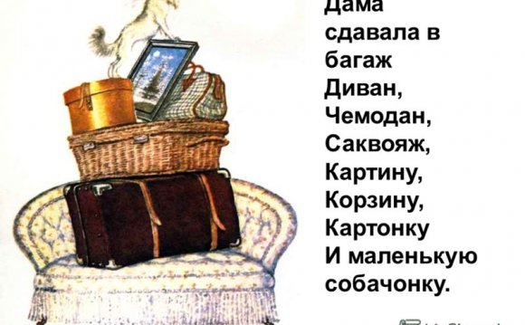 2 Багаж С. Маршак, рис